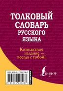 Толковый словарь русского языка — фото, картинка — 16