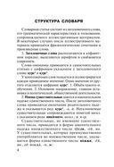 Толковый словарь русского языка — фото, картинка — 4