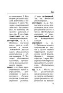 Толковый словарь русского языка — фото, картинка — 9