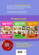 100 лучших рецептов быстрых блюд на каждый день — фото, картинка — 6