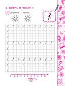 Математика. 1 класс — фото, картинка — 3
