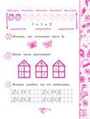 Математика. 1 класс — фото, картинка — 5