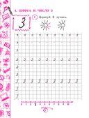 Математика. 1 класс — фото, картинка — 6