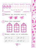 Математика. 1 класс — фото, картинка — 7