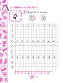 Математика. 1 класс — фото, картинка — 8