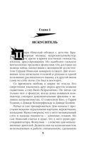 Факир. Сделка с Дьяволом — фото, картинка — 4