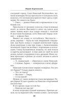Факир. Сделка с Дьяволом — фото, картинка — 9