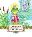 Русские народные сказки — фото, картинка — 3