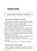 Уроки Икара — фото, картинка — 3