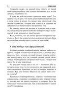 Уроки Икара — фото, картинка — 4