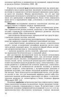 Основы антрополингвистики — фото, картинка — 11