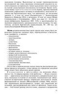 Основы антрополингвистики — фото, картинка — 12