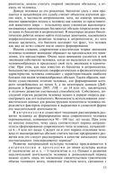Основы антрополингвистики — фото, картинка — 14