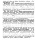Основы антрополингвистики — фото, картинка — 15