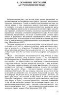 Основы антрополингвистики — фото, картинка — 16