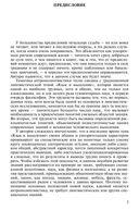 Основы антрополингвистики — фото, картинка — 4