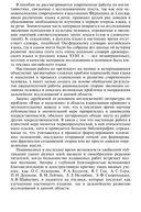 Основы антрополингвистики — фото, картинка — 5