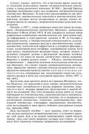 Основы антрополингвистики — фото, картинка — 7