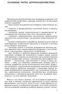 Основы антрополингвистики — фото, картинка — 8