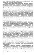 Основы антрополингвистики — фото, картинка — 9