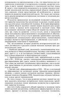 Основы антрополингвистики — фото, картинка — 10