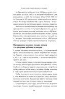 Французские правила здорового питания — фото, картинка — 15