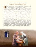 Евангельский свет. Истории об Иисусе Христе для детей — фото, картинка — 6