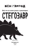 Стегозавр — фото, картинка — 3
