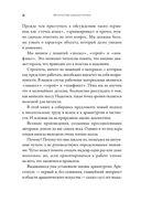 Искусство Драматургии — фото, картинка — 12