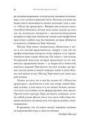 Искусство Драматургии — фото, картинка — 6