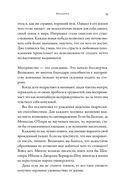 Искусство Драматургии — фото, картинка — 9