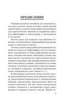 Сборник диктантов по русскому языку. 2-4 классы — фото, картинка — 2