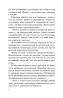 Сборник диктантов по русскому языку. 2-4 классы — фото, картинка — 3