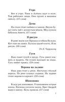 Сборник диктантов по русскому языку. 2-4 классы — фото, картинка — 6
