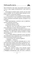 Юджин - повелитель времени. Книга 6. Небоскребы магов — фото, картинка — 11