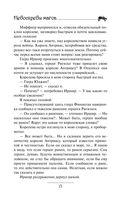 Юджин - повелитель времени. Книга 6. Небоскребы магов — фото, картинка — 13