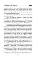 Юджин - повелитель времени. Книга 6. Небоскребы магов — фото, картинка — 15