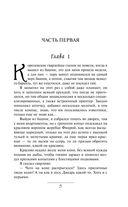 Юджин - повелитель времени. Книга 6. Небоскребы магов — фото, картинка — 5