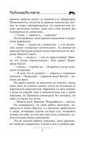 Юджин - повелитель времени. Книга 6. Небоскребы магов — фото, картинка — 7
