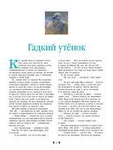 Лучшие сказки Ганса Христиана Андерсена — фото, картинка — 4