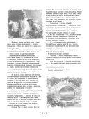 Лучшие сказки Ганса Христиана Андерсена — фото, картинка — 7