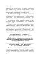 Книжный вор (м) — фото, картинка — 7