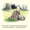 Медвежонок Винни и его друзья. Веселый праздник — фото, картинка — 3