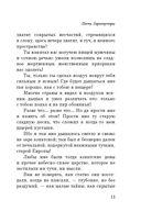 Песни Заратустры (м) — фото, картинка — 11