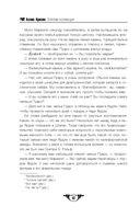 Пуаро ведет следствие. Ранние дела Пуаро — фото, картинка — 9