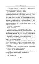 Капеллан — фото, картинка — 13