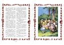 Алиса в Стране чудес. Алиса в Зазеркалье. Соня в царстве дива — фото, картинка — 1