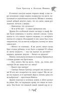 Таня Гроттер и Золотая Пиявка — фото, картинка — 7