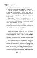 Таня Гроттер и Золотая Пиявка — фото, картинка — 8