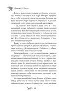Таня Гроттер и Золотая Пиявка — фото, картинка — 10